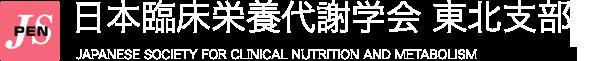 日本静脈経腸栄養学会 東北支部会